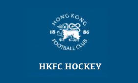HKFC hockey