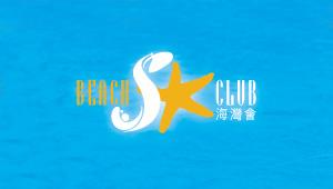 海灣會 Beach Club