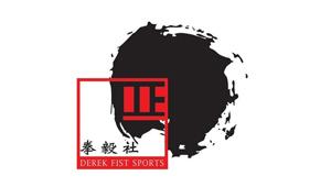 拳毅社 Derek Fist Sport...