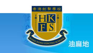 香港劍擊學校(油麻地)...