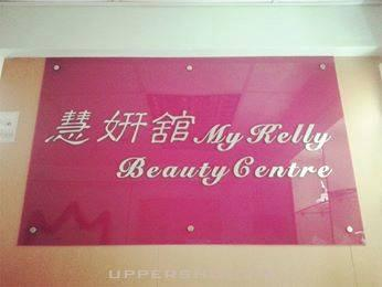 慧妍館 My Kelly Beauty ...